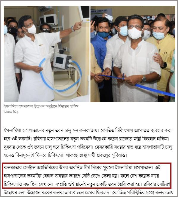 Firhad Hakim Inaugurate Hospital.png