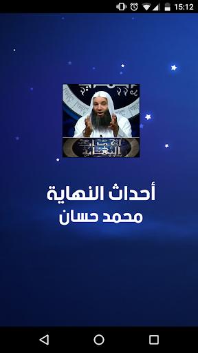أحداث النهاية محمد حسان