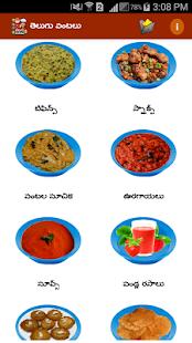 Telugu Recipes in Telugu - náhled