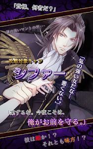 乙女脱出ゲーム 光と影のレグルス~迷宮の王子たち~ screenshot 8