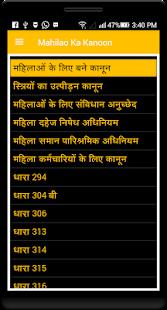 Mahilao Ka Kanoon - náhled