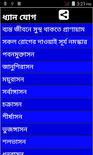 Yoga in Bengali