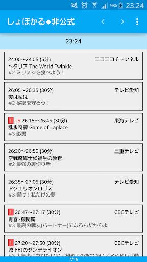 しょぼかる◆非公式 - アニメ番組表「しょぼいカレンダー」