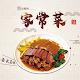 中华家常菜-家常菜做法大全,家常凉菜,家常小炒 Download on Windows