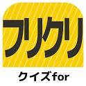 クイズforフリクリ/アニメ問題 icon
