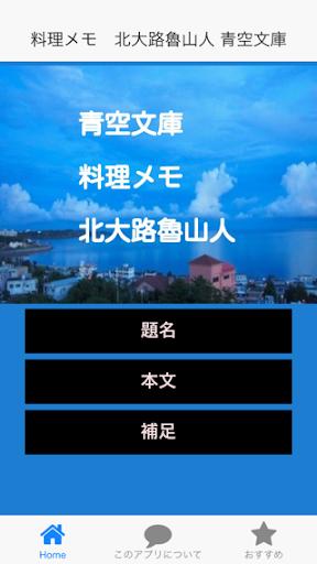 青空文庫 料理メモ 北大路魯山人