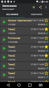 Записашка - Запись телефонных звонков - náhled