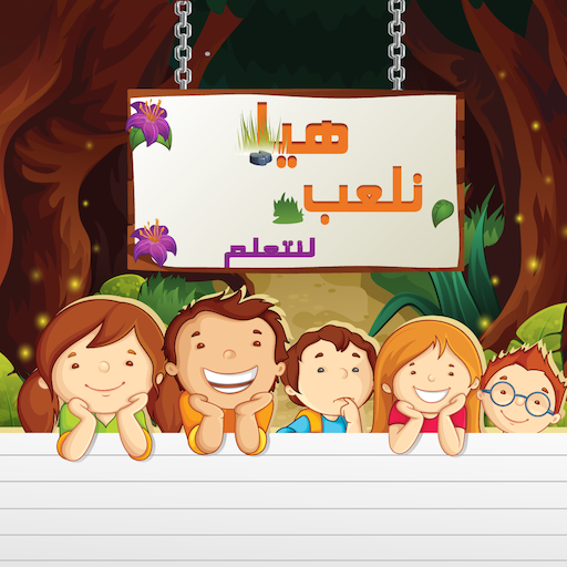 العاب تعليميه مدرسية روضه بستان براعم وطيور الجنه file APK Free for PC, smart TV Download