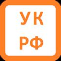 Уголовный кодекс (УК РФ) (07.04.2020) icon