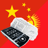 Kyrgyz Chinese Dictionary