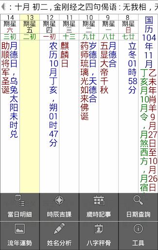 电子农民历 CFarmCale2100