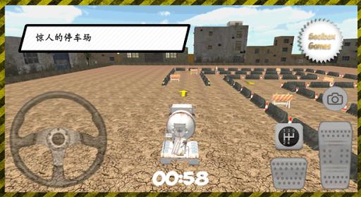 水泥3D卡車停車場