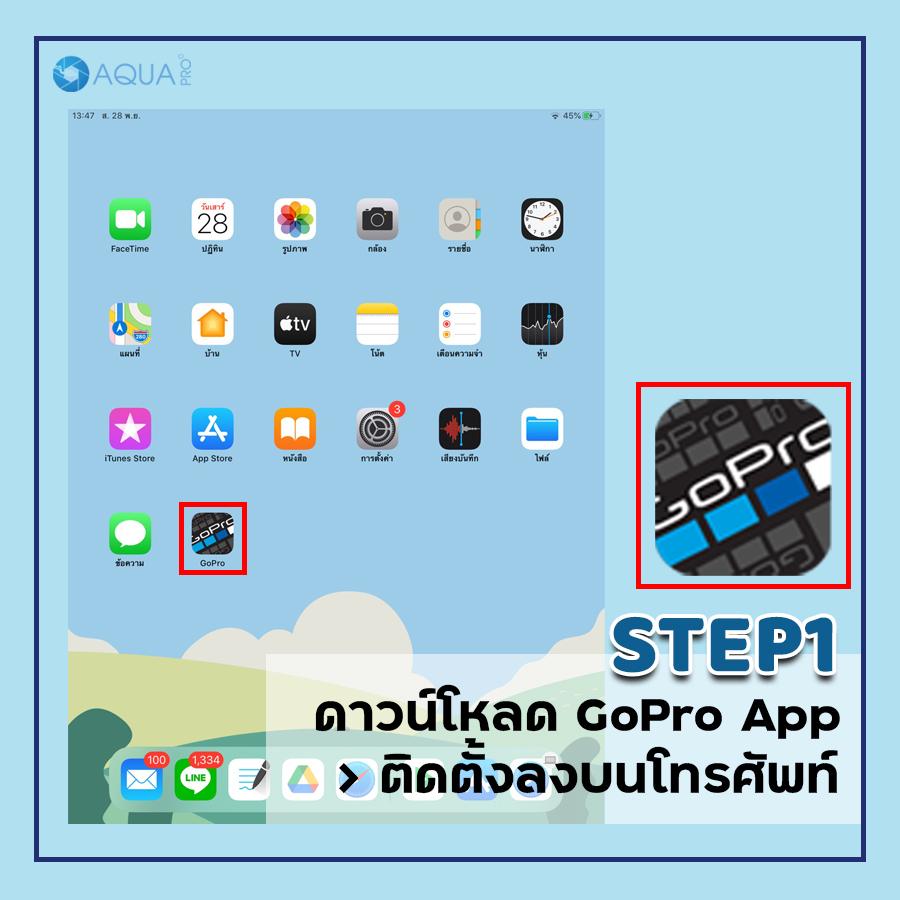 อัพเดท GoPro - อัพเดทบนมือถือ