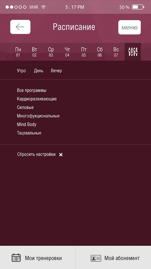 Геометрия Фитнеса- screenshot