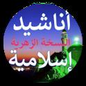 أناشيد إسلامية بدون موسيقى وقصص الإنباء والأذكار icon