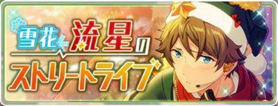 【あんスタ】新イベント! 「雪花*流星のストリートライブ」スタート!