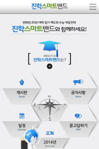 진학스마트밴드 입시정보