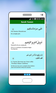Surah Yaseen Audio with Translation - náhled