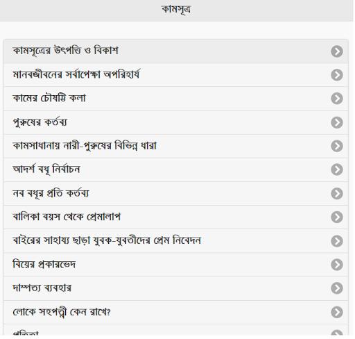 Kamsutra Bangla - কামসূত্র