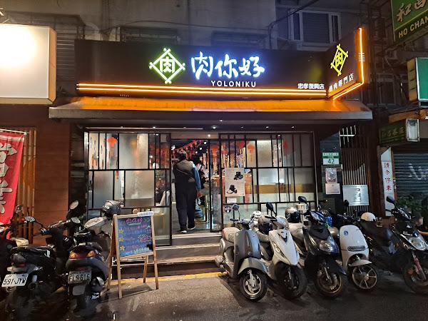 肉你好Yoloniku-燒肉專門店 忠孝復興店