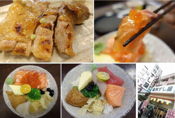 海作壽司屋