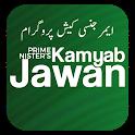 Kamyab Jawan loan scheme | Online Apply Guide icon