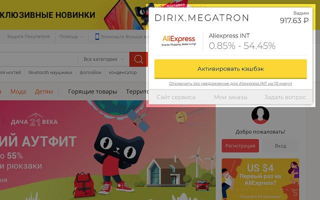 Toprecash.net - кэшбэк из 3000 магазинов