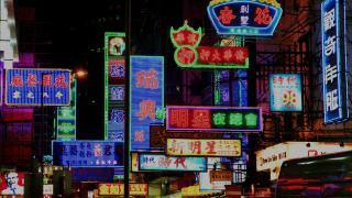 image of downtown Hong Kong at night