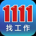 1111找工作 - 找打工 找兼差 就業 求職就是快 icon