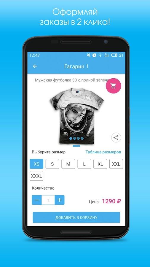 Vsemayki.ru - Одежда с крутыми принтами - Android Apps on ... - photo#44