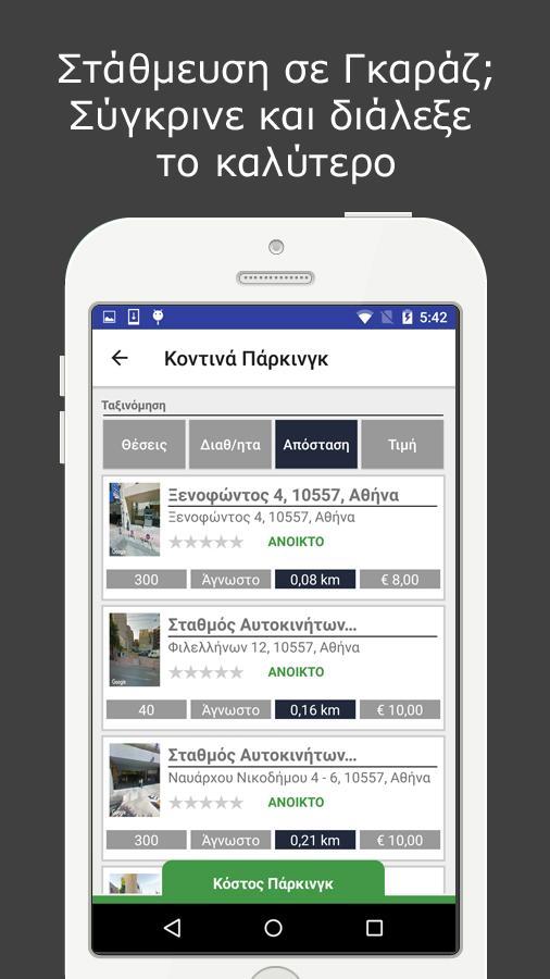 PARKGURU - Free Parking App - στιγμιότυπο οθόνης