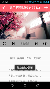 KTV 練習曲 screenshot 1