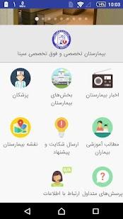 Sina Hospital Health Program - náhled