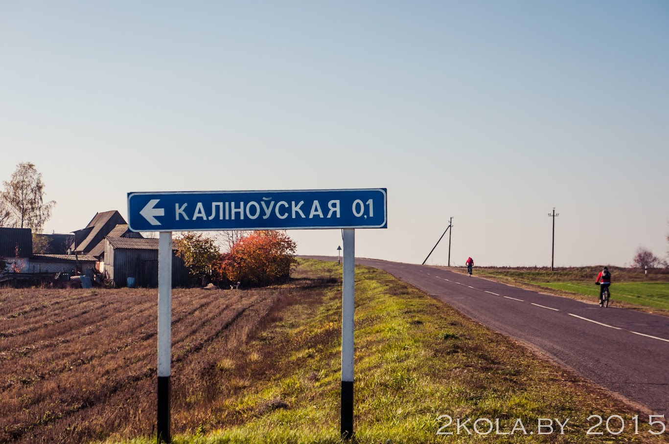 в. Каліноўская