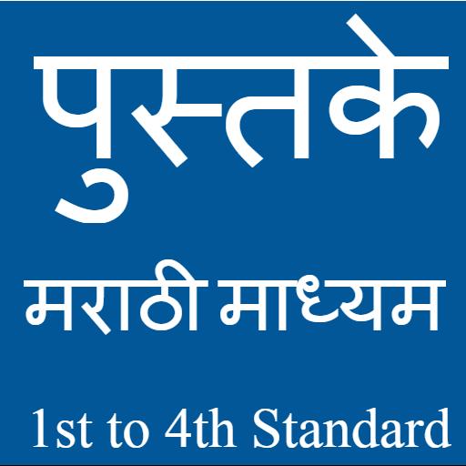 Maharashtra Board Books - Marathi Medium FREE