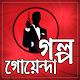 রহস্যে ঘেরা গোয়েন্দা গল্প icon