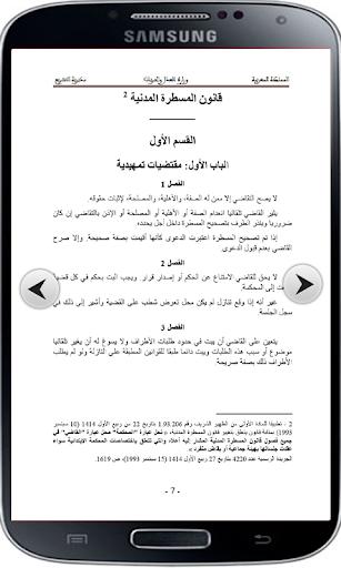 القانون المدنى المغربى