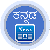 All Kannada NewsPapers
