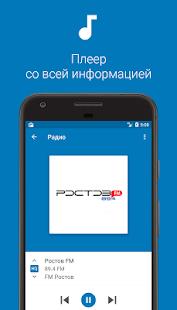 FM Ростов (Ростов-на-Дону) - náhled