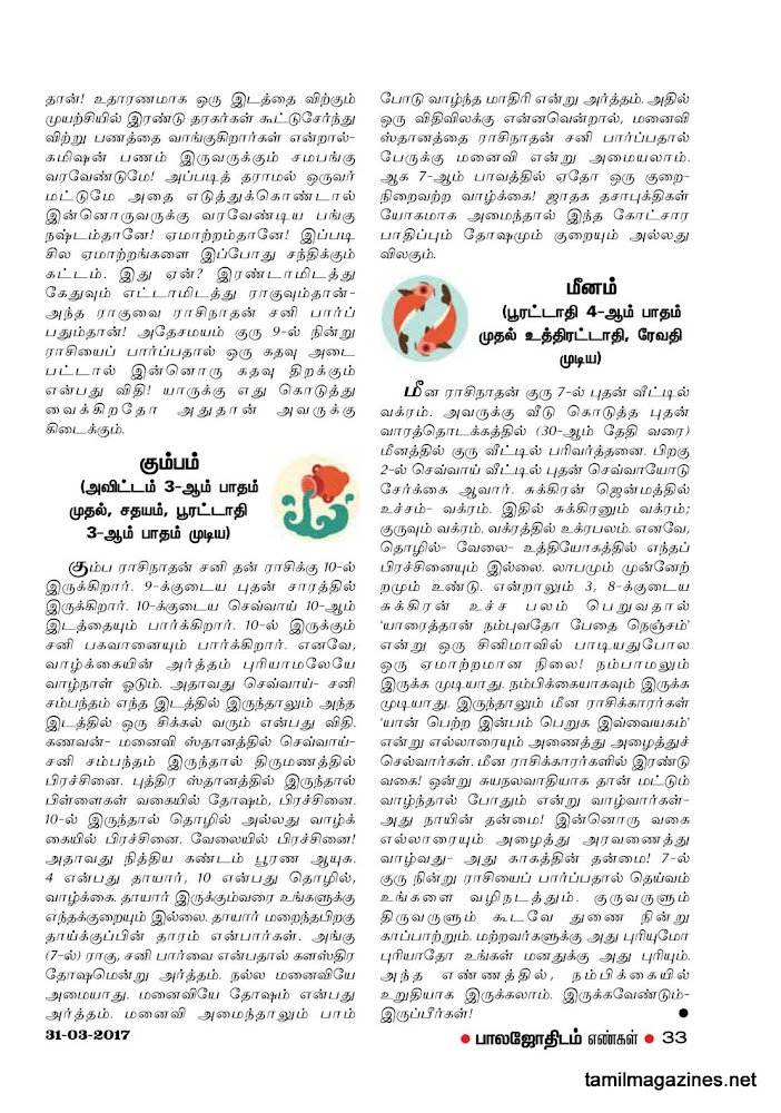 Complete Free to Read Tamil Raasi Palan online