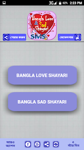 Download Bangla romantic love shayari ~ sad shayari For PC Windows and Mac apk screenshot 2