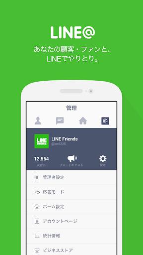 LINE App LINEat