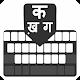 Hindi Voice Typing Keyboard - हिंदी वॉयस कीबोर्ड APK