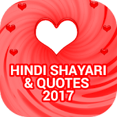 Hindi Shayari & Quotes – 2017