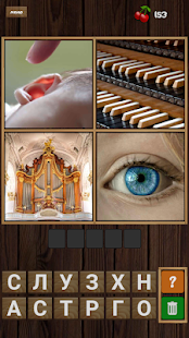 4 Фото 1 Слово - Где Логика? for PC-Windows 7,8,10 and Mac apk screenshot 8