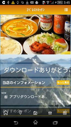 エベレストキッチン 小村井店