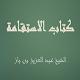 كتاب الاستقامة - عبد العزيز بن باز Download for PC Windows 10/8/7