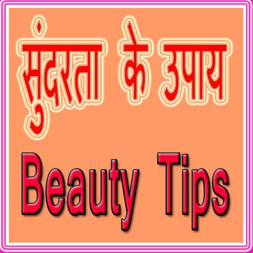 Beauty Tips 2017 New