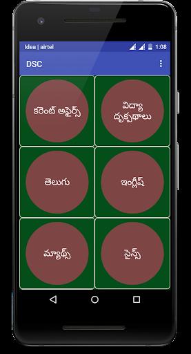 Download Dsc Free For Android Dsc Apk Download Steprimo Com