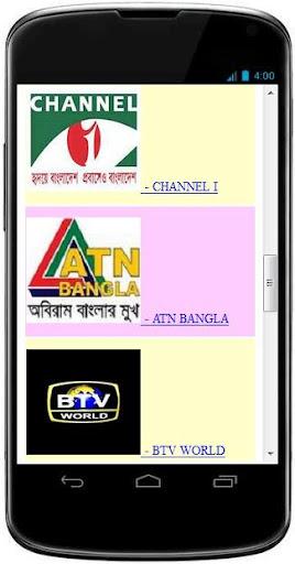 All In One Bangla Tv Channel screenshot 3